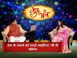Astro Guru Mantra   Tips to Cure Pain in Nerves   InKhabar Astro