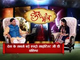 Astro Guru Mantra   Tips to Maintain Peace and Happiness Among the Family Members   InKhabar Astro