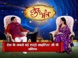Astro Guru Mantra |Tips to get good marks in exams | InKhabar Astro