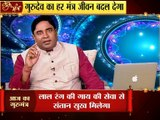 Astro Guru Mantra | know the benefit of worshiping and serving a cow | InKhabar Astro