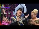 Tukky Show   ดีเจ บุ๊คโกะ   กอล์ฟ เบญจพล   18 มี.ค.59 Full HD