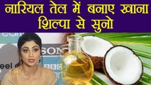 Coconut Oil is good for cooking, Shilpa Shetty explains why; Watch Video | Boldsky