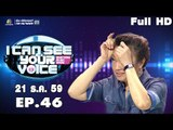 I Can See Your Voice -TH ,  EP 46 ,  เจนนิเฟอร์ คิ้ม ,  21 ธ ค  59 Full HD