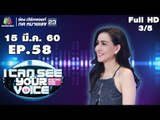 I Can See Your Voice -TH ,  EP 58 ,  3 5 ,  นิโคล เทริโอ ,  15 มี ค  60
