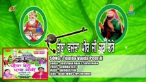 Tumba Vajda Peer ji || Punjabi Islamiq Devotional songs  || Peer Malerkotla Songs || ਪੀਰਾਂ ਦੇ ਜੱਸ  ||  Gursewak Maan   پنجابی