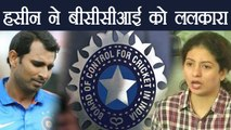 Mohammad Shami की wife Hasin Jahan ने BCCI के फैसले पर खड़े किए सवाल । वनइंडिया हिंदी