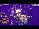 Hush Hush; Hush Hush - หน้ากากเสือดาว | The Mask Singer 3