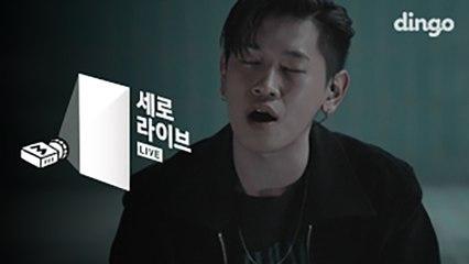 [SERO Live] Crush-Woo Ah 우아해