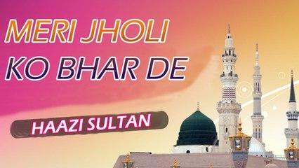 Afajal Razaa - Meri Jholi Ko Bhar De