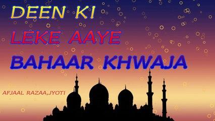 Afajal Razaa - Deen Ki Leke Aaye Bahaar Khwaja