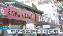 단둥 북한식당 속속 영업 재개…외화벌이 '기지개'