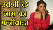 Urvashi Rautela becomes VICTIM of FRAUD, name used to book hotel room | FilmiBeat