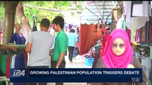 i24NEWS DESK | Growing Palestinian population triggers debate | Wednesday, March 28th 2018