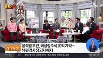 윤석열 재산 64억…청 참모·장관도 다주택 수두룩