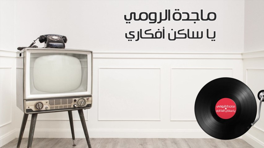 Magida El Roumi - Ya Saken Afkari