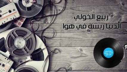 Rabih Al Khawli - Al Dounia Richat Fi Hawa
