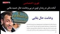 """خبر فوری: آماده باش در زندان اوین در پی وخامت حال """"حمید بقایی""""اعلام آماده باش کامل  در زندان اوین"""