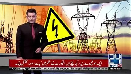 Another Big Failure of PMLN Government