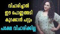 വിചാരിച്ചാല് ഈ പൊണ്ണത്തടി കുറയ്ക്കാന് നിത്യ മേനോന് പറ്റും, പക്ഷേ?? | filmibeat Malayalam