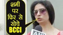 Hasin Jahan ने की BCCI acting president से मुलाकात, कहा Shami के Contract पर सोचे |वनइंडिया हिन्दी