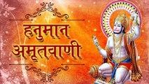 हनुमान अमृतवाणी - Hanuman Amritwani Full Bhajan - Hanuman Jayanti Bhajan - Shri Hanuman Amritbani