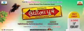 Undhinapur Gujarati Film Official Trailer   Writer : Harsdhad Gadhvi   Director : Mahesh Patel   Creative Director : Kalp Trivedi