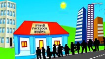 What If Facebook Was Indian Government Office_facebook  facebook video  mark zuckerberg  fb  comedy funny  funny videos  video  indian  indian facebook angry prash  cartoon  animation  prash