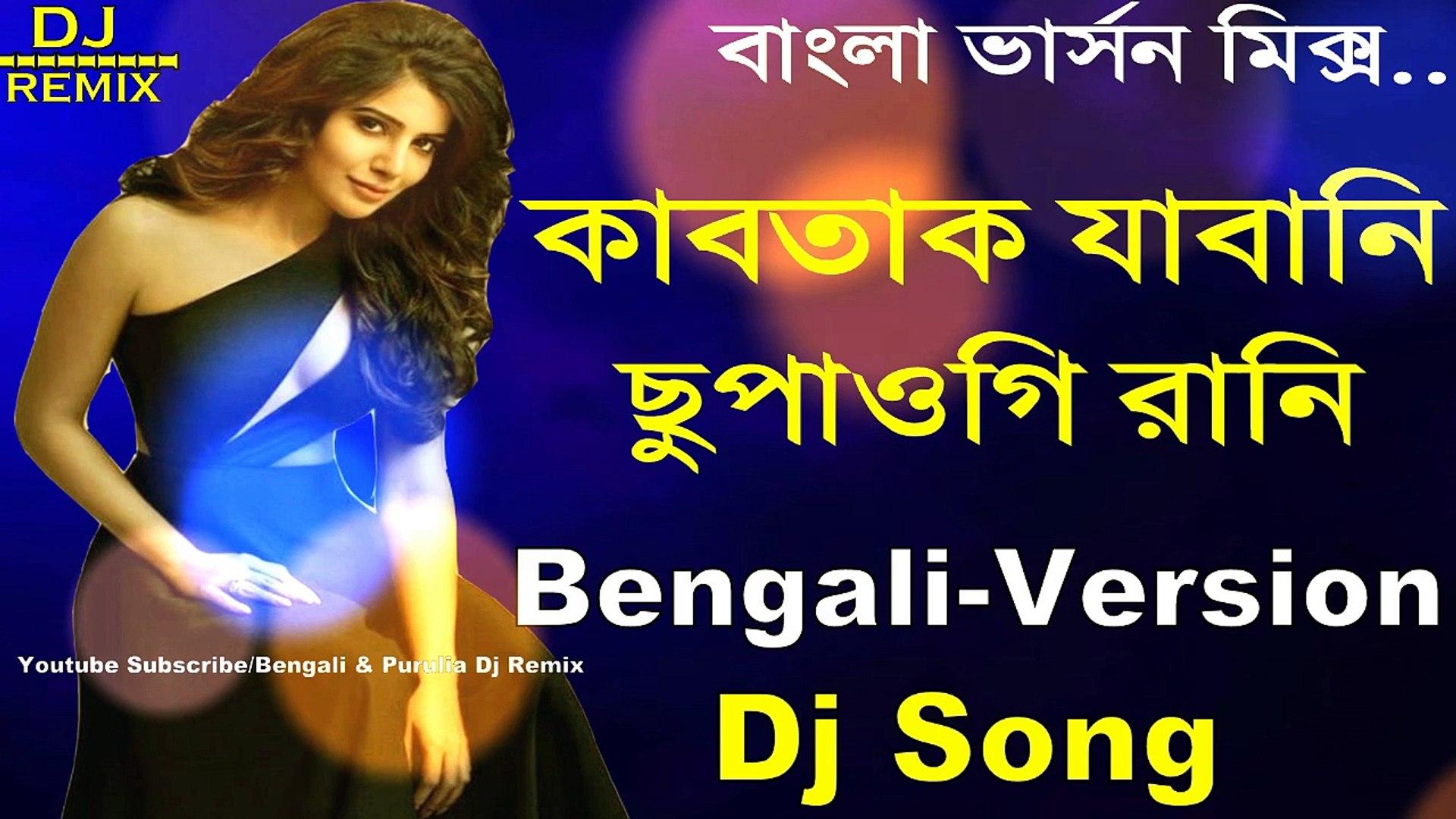 Kabtak Jawani Chupaogi Rani (Bengali Version Mix) Dj Song    Bengali  Version Mix