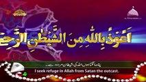 Surah Rahman PTV Channel Qari Syed Sadaqat Ali Complete