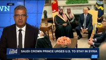 THE RUNDOWN | Saudi crown prince urges U.S. to stay in Syria | Monday, April 2nd 2018