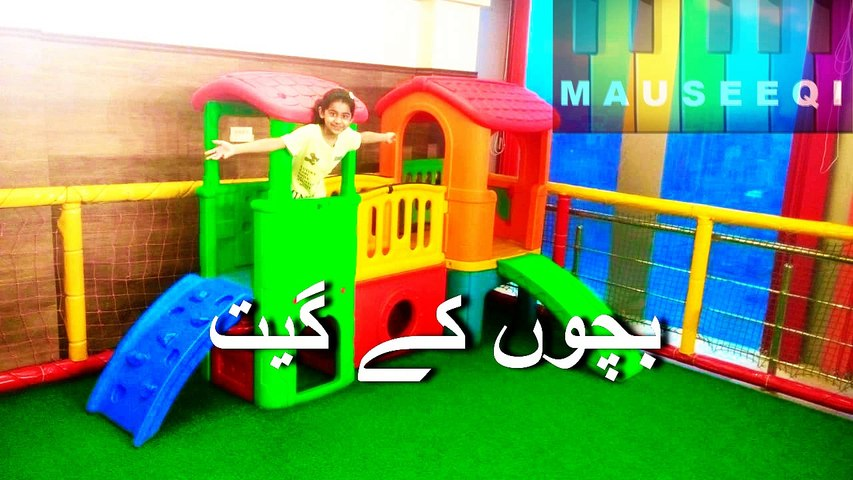 Children Songs - Kuchh Kuchh Mujh Say Milta Julta - Ahmed Rushdi, Irene Parveen Aur Bachay