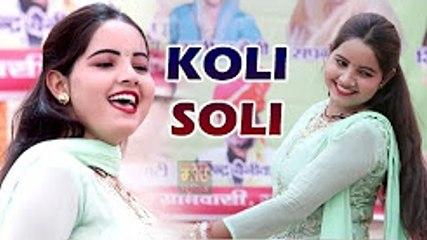 Koli Soli || New Dance Video || Sunita Baby Dance 2018 || Latest Haryanvi Dance || Mor Music