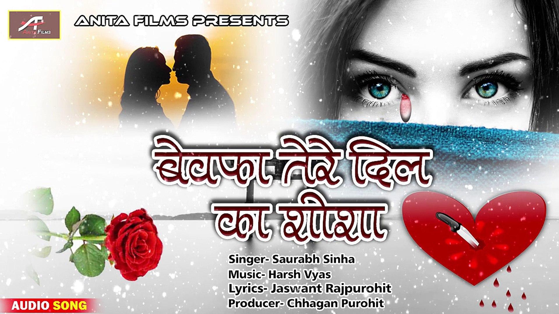 Zakhmi Dil | HINDI SAD SONGS | बेवफा तेरे दिल का शीशा | Bewafa | Bewafai  Song | Love Song | Best Heart Broken Bollywood Songs