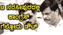 Karnataka Elections 2018 : ಟಿ ನರಸೀಪುರ ಕ್ಷೇತ್ರದಲ್ಲಿ ಎಚ್ ಸಿ ಮಹದೇವಪ್ಪ ಸ್ಪರ್ಧಿಸೋದು ಡೌಟ್