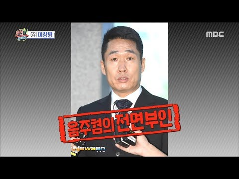 [Section TV] 섹션 TV – Suspected of driving under the influence of drunk driving 20180318