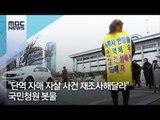 """""""단역 자매 자살 사건 재조사해달라"""" 국민청원 봇물 [뉴스데스크]"""