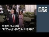 """트럼프, 멕시코 겨냥 """"마약 유입 놔두면 나프타 폐기"""" / MBC"""