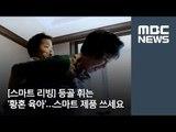 [스마트 리빙] 등골 휘는 '황혼 육아'…스마트 제품 쓰세요 外 /MBC