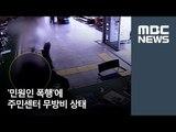 '민원인 폭행'에 주민센터 무방비 상태 / MBC
