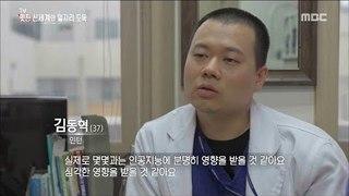 MBC 다큐스페셜 - 10년 후의 세계 1부 멋진 신세계와 일자리 도둑   2018032
