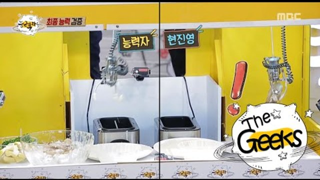[The Geeks] 능력자들 - Hyeon jin yeong, Cook fried shrimp dish by claw machine 20160101