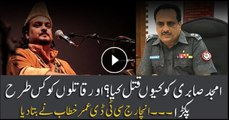 Why was Amjad Sabri killed and how were his killers caught? CTD in-charge Raja Umar Khattab answers