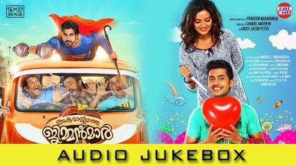 Angarajyathe Jimmanmar Audio Jukebox | Roopesh Peethambaran | Rajeev Pillai | Anumohan