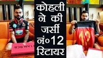 IPL 2018: RCB retires jersey No. 12, Virat Kohli Announces   वनइंडिया हिन्दी