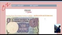 indian currency, Indian currency value, indian currency, currency facts, joshi libray, currency factory, indian currency new notes facts, indian currency affairs, rbi, bhartiya mudra, currency value