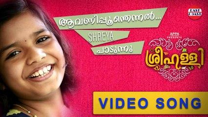 Avanipoothanal | Sreehalli Movie | Ft. Sreya Jayadeep | Sachin Raaj