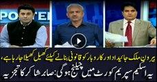 PM's scheme a ploy to legalize foreign assets  :Sabir Shakir