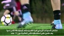 منتخب السيدات الأردني يبحث عن تسجيل هدف في مرمى كأس العالم