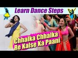 Dance Steps on Chalka Chalka Re   छलका छलका रे पर सीखें डांस स्टेप्स   Boldsky