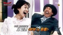부부로 돌아온 양세찬♥장도연